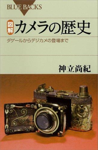 書籍図解 カメラの歴史 ダゲールからデジカメの登場まで(神立尚紀/ブルーバックス)」の表紙画像
