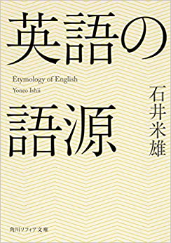 書籍英語の語源(石井 米雄/KADOKAWA)」の表紙画像