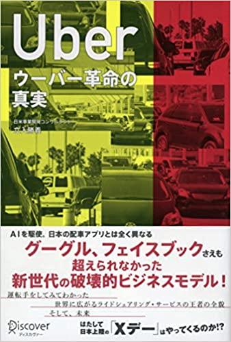 書籍UBER ウーバー革命の真実(立入 勝義/ディスカヴァー・トゥエンティワン)」の表紙画像