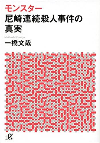 書籍モンスター 尼崎連続殺人事件の真実(一橋 文哉/講談社)」の表紙画像