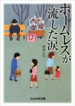 書籍ホームレスが流した涙(村田 らむ /ぶんか社)」の表紙画像