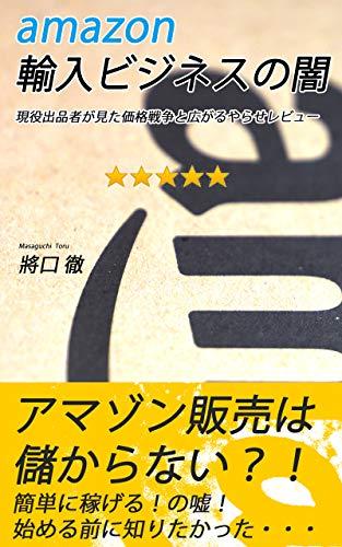 書籍amazon輸入ビジネスの闇 現役出品者が見た価格戦争と広がるやらせレビュー(將口徹/Kindle)」の表紙画像