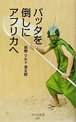 書籍バッタを倒しにアフリカへ(前野ウルド浩太郎/光文社)」の表紙画像