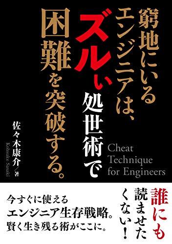 書籍窮地にいるエンジニアは、ズルい処世術で困難を突破する(佐々木康介/まんがびと)」の表紙画像