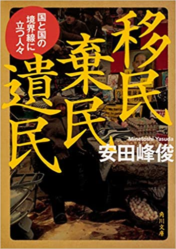 書籍移民 棄民 遺民 国と国の境界線に立つ人々(安田 峰俊/KADOKAWA)」の表紙画像