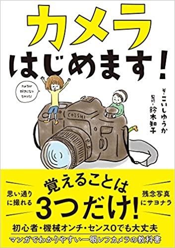 書籍カメラはじめます!(こいしゆうか/サンクチュアリ出版)」の表紙画像