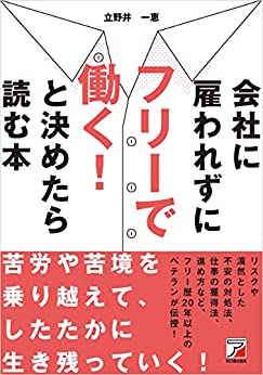 書籍会社に雇われずにフリーで働く! と決めたら読む本(立野井 一恵/明日香出版社)」の表紙画像