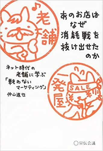 書籍あのお店はなぜ消耗戦を抜け出せたのか(仲山進也/宣伝会議)」の表紙画像