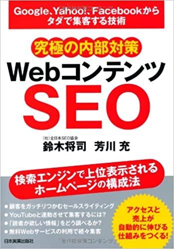書籍Google、Yahoo!、Facebookからタダで集客する技術 【究極の内部対策】 WebコンテンツSEO(鈴木 将司、芳川 充/日本実業出版社)」の表紙画像