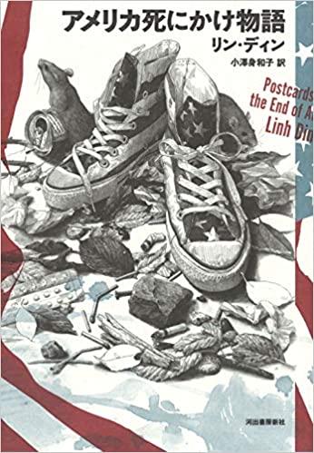 書籍アメリカ死にかけ物語(リン・ディン/河出書房新社)」の表紙画像