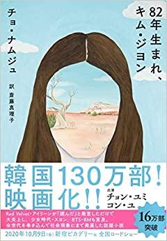 書籍82年生まれ、キム・ジヨン(チョ・ナムジュ/筑摩書房)」の表紙画像