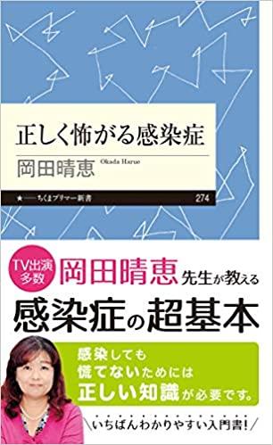 書籍正しく怖がる感染症(岡田晴恵/ちくまプリマー新書)」の表紙画像