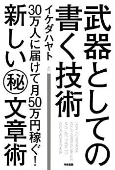 書籍武器としての書く技術(イケダ ハヤト/中経出版)」の表紙画像