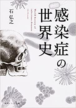 書籍感染症の世界史(石 弘之/角川ソフィア文庫)」の表紙画像