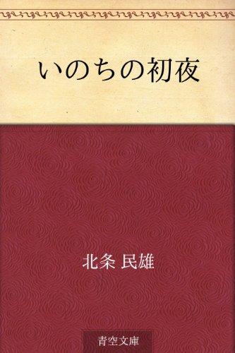 書籍いのちの初夜(北条 民雄/青空文庫)」の表紙画像