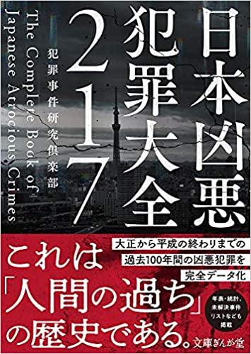 書籍日本凶悪犯罪大全217(犯罪事件研究倶楽部/イースト・プレス)」の表紙画像