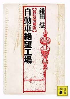 書籍新装増補版 自動車絶望工場(鎌田 慧/講談社)」の表紙画像