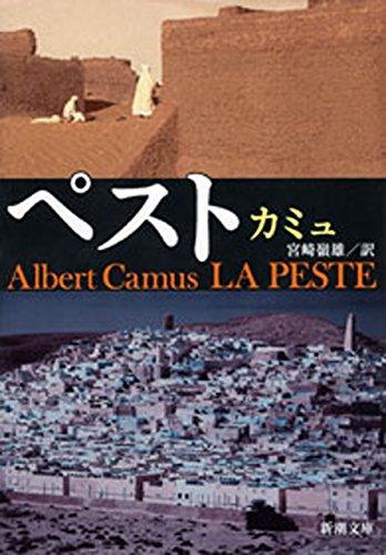書籍ペスト(カミュ/新潮社)」の表紙画像