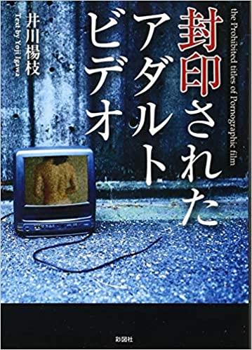 書籍封印されたアダルトビデオ(井川楊枝/彩図社)」の表紙画像