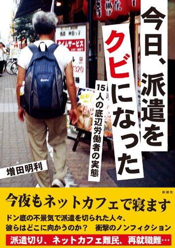 書籍今日、派遣をクビになった 15人の底辺労働者の実態(増田 明利/彩図社)」の表紙画像