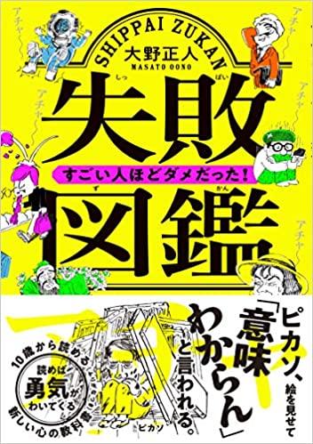 書籍失敗図鑑 すごい人ほどダメだった!(大野 正人/文響社)」の表紙画像