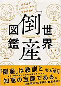 書籍世界「倒産」図鑑 波乱万丈25社でわかる失敗の理由(荒木 博行/日経BP)」の表紙画像