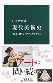書籍現代美術史-欧米、日本、トランスナショナル(山本 浩貴/中央公論新社)」の表紙画像