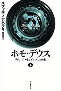 書籍ホモ・デウス 下: テクノロジーとサピエンスの未来(ユヴァル・ノア・ハラリ/河出書房新社)」の表紙画像