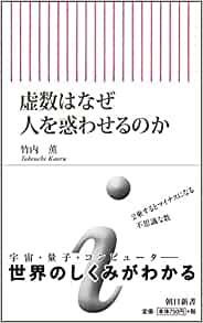 書籍虚数はなぜ人を惑わせるのか?(竹内 薫/朝日新聞出版)」の表紙画像