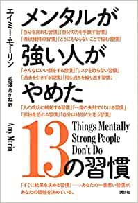書籍メンタルが強い人がやめた13の習慣(エイミー・モーリン  (著), 長澤 あかね (翻訳)/講談社)」の表紙画像