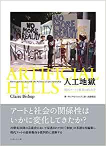 書籍人工地獄 現代アートと観客の政治学(クレア・ビショップ、Claire Bishop/フィルムアート社)」の表紙画像