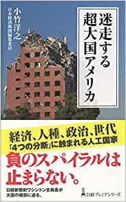 書籍迷走する超大国アメリカ(小竹 洋之/日本経済新聞出版)」の表紙画像