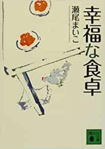 書籍幸福な食卓(瀬尾 まいこ/講談社文庫)」の表紙画像