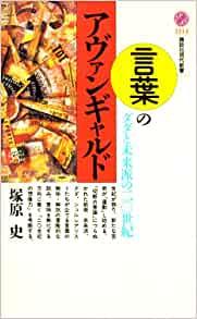 書籍言葉のアヴァンギャルド―ダダと未来派の20世紀(塚原 史/講談社現代新書)」の表紙画像