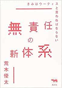 書籍無責任の新体系 ──きみはウーティスと言わねばならない(荒木優太/晶文社)」の表紙画像