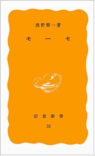 書籍モーセ(浅野 順一/岩波書店 )」の表紙画像