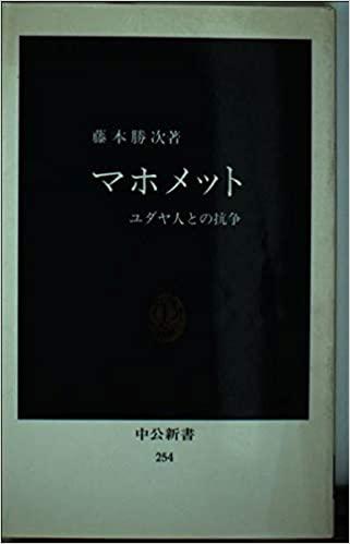 書籍マホメット―ユダヤ人との抗争(藤本 勝次/中央公論新社)」の表紙画像