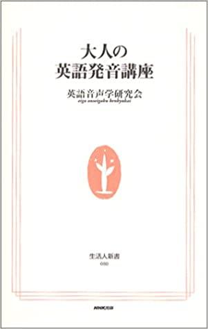 書籍大人の英語発音講座(英語音声学研究会/NHK出版)」の表紙画像