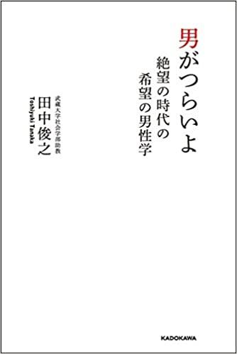 書籍男がつらいよ 絶望の時代の希望の男性学(田中 俊之/KADOKAWA)」の表紙画像