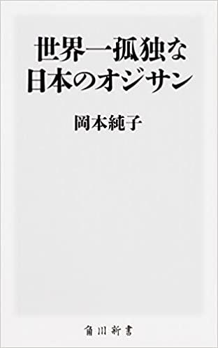 書籍世界一孤独な日本のオジサン(岡本 純子/KADOKAWA)」の表紙画像