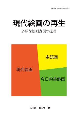 書籍現代絵画の再生(柿栖 恒昭 /Amazon Services International, Inc.)」の表紙画像