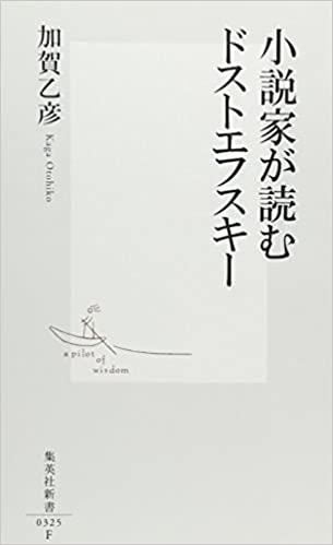 書籍小説家が読むドストエフスキー(加賀 乙彦/集英社)」の表紙画像