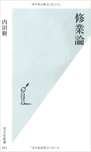 書籍修業論(内田 樹/光文社)」の表紙画像
