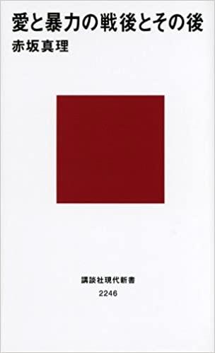 書籍愛と暴力の戦後とその後(赤坂 真理/講談社)」の表紙画像