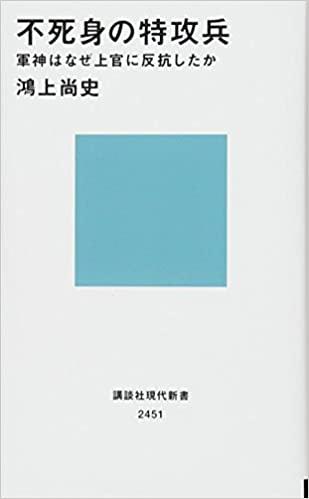 書籍不死身の特攻兵 軍神はなぜ上官に反抗したか(鴻上 尚史/講談社)」の表紙画像