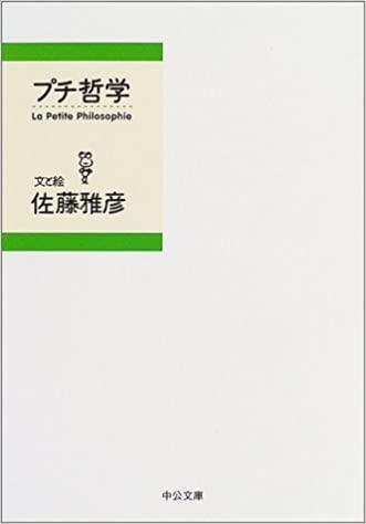 書籍プチ哲学(佐藤 雅彦/中央公論新社 )」の表紙画像