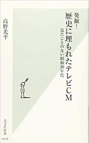 書籍発掘! 歴史に埋もれたテレビCM 見たことのない昭和30年代(高野 光平/光文社)」の表紙画像