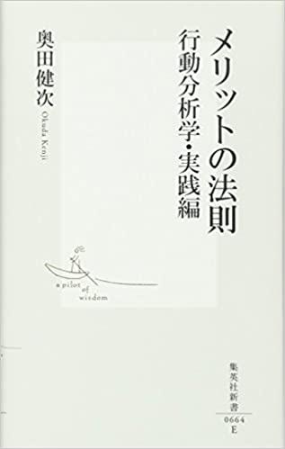 書籍メリットの法則 行動分析学・実践編(奥田 健次/集英社)」の表紙画像