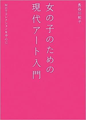 書籍女の子のための現代アート入門―MOTコレクションを中心に(長谷川 祐子/淡交社)」の表紙画像