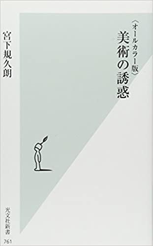 書籍〈オールカラー版〉美術の誘惑(宮下 規久朗/光文社)」の表紙画像